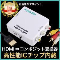Arjanアルジャン HDMIコンバーター  HDMI対応機器をコンポジット出力に変換し映像や音楽を...