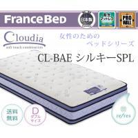 フランスベッドの新スプリングユニット「ZELT-EX」と新しく開発した三次元構造体「ブレスエアーエク...