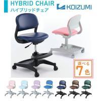 新型 コイズミ KOIZUMI ハイブリッドチェア 無回転 学習チェア 学習椅子 学習いす 学習デスク 学習机 キッズチェアー 合皮張り   CDC-101~108