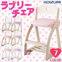コイズミ 学習椅子 子供イス ラブリーチェア 木製 デコレーションシール付き 女の子 ハート 勉強 koizumi KDC 白木目 ピンク パープル サックスブルー