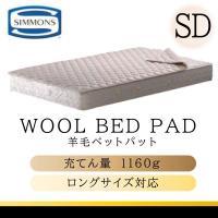 ≪WOOL BED PAD≫  ※ロングサイズ対応ベッドパッド  ロングサイズは受注生産の為、納期約...