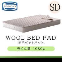 ≪WOOL BED PAD≫  ◇サイズ:120cm×200cm ◇詰め物:羊毛100%(充填量12...