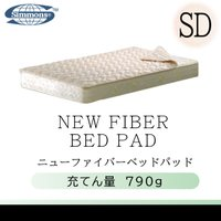 ≪NEW FIBER BED PAD≫  ◇サイズ:120cm×200cm ◇詰め物:ポリエステル綿...