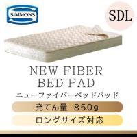 ≪NEW FIBER BED PAD≫  ※ロングサイズ対応ベッドパッド  ロングサイズは受注生産の...