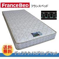 〜数量限定! フランスベッド高密度連続コイルマット〜  ◇サイズ:幅970×長さ1950×高さ180...