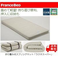 フランスベッドの薄型折りたたみマットレス  サイズ(mm):幅970 長さ1950 厚み120 重さ...