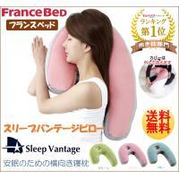 おすすめポイント  1.体のラインにフィットし、自然な寝姿勢を保持する横向き寝専用枕  2.呼吸をし...