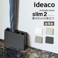 ideaco イデアコ スリム スリム2 Slim 傘立て 傘立 傘たて かさたて アンブレラスタンド コンパクト シンプル おしゃれ 場所を取らない