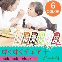 在庫有 ベビーチェア キッズチェア ハイタイプ 子供用椅子 木製 大和屋 すくすくプラス sukusuku plus ガード付 すくすくチェア 1001 1002 1003 1004 1005 1006