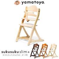 在庫有 ベビーチェア キッズチェア ハイタイプ ハイチェア 子供用椅子 木製 大和屋 すくすく スリムプラス sukusukuslimplus ガード付 おしゃれ 7001 7002 7003