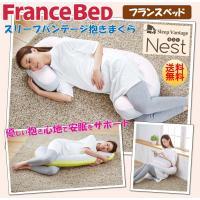 スリープバンテージ・ネストは体の形にフィットし、全身をサポートするようにデザインされた抱き枕です。 ...