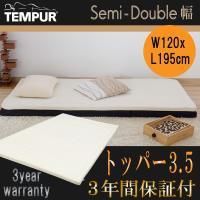 テンピュール TEMPUR マットレスパッド オーバーレイ トッパーデラックス3.5 DX  SD セミダブルサイズ 3.5cm 正規品 3年保証 送料無料