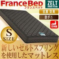 フランスベッド ZT-020 マットレス おすすめ 新型 ゼルトスプリング 日本製 シングルサイズ 高密度連続スプリング マットレス S 正規品 高通気 通気性