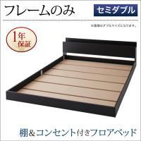 (関連ワード):ベッド セミダブル ベッド セミダブルベット ローベッド フロアベッド ベッド セミ...