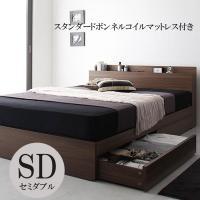 ベッド セミダブルベッド 収納付き ベッド マットレス付き ベッド セミダブル 安い