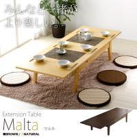 普段使いや来客時など、使うシーンによって天板を伸縮させることができる伸縮テーブル、マルタ。  天板に...