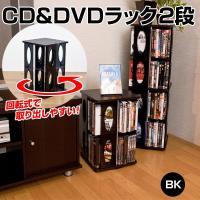 クルクル360度回転するCD&DVDラック2段です。 デスクの上に置いてもいいですね。  棚板は外し...