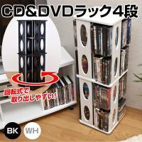 クルクル360度回転するCD&DVDラック4段です。  棚板は外しても使用可能ですが、側板の内側に ...