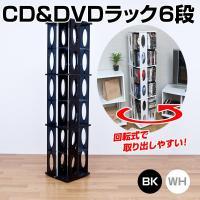 クルクル360度回転するCD&DVDラック6段です。  棚板は外しても使用可能ですが、側板の内側に ...
