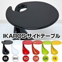 とにかくデザイン重視の貴方。 IKAROSサイドテーブルで個性を演出しませんか。  上から見る天板の...