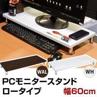 パソコンのモニターをのせて丁度よい高さにできる PCモニタースタンド、ロータイプです。  目線を高く...