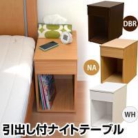 ソファやベッドの横などにご使用いただける 引出し付ナイトテーブル。  大きさはW290xD450xH...