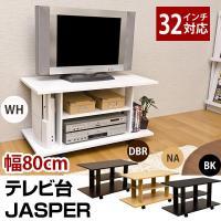 スッキリしたデザインのテレビ台。 最大32V型テレビ対応。  全体を覆うような板がないスッキリしたデ...