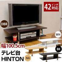 シンプルでモダンなテレビ台。 最大42V型テレビ対応。  無駄のないシンプルなデザインのテレビ台です...