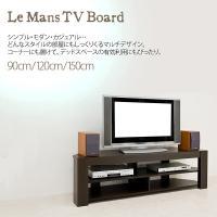 どんなスタイルのお部屋にもしっくりくるルマンTVボード(3サイズ)  マルチデザインのテレビボードで...