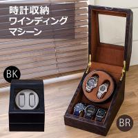 自動的に巻き上げてくれる時計収納ワインディングマシーン。  停止や回転方法反転などを繰り返しながら自...