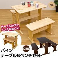 パインの木目の風合いがやさしい和室にも洋室にも マッチするテーブルセットです。  ベンチも2脚ついて...