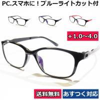 老眼鏡 シニアグラス ブルーライトカット メンズ レディース リーディンググラス 頑丈 軽量 紫外線カット UVカット +1.0 +2.0 +3.0 レッド ブラック ネイビー