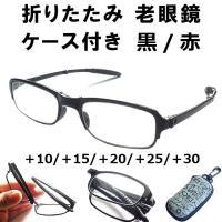 老眼鏡 シニアグラス 折りたたみ +1.0 +1.5 +2.0 +2.5 +3.0 ブラック レッド ケース付き PC スマホ メガネ リーディンググラス UVカット 軽量 おしゃれ 送料無料