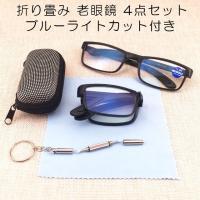 老眼鏡 ブルーライトカット 折りたたみ ケース付 スマホ PC シニアグラス リーディンググラス 軽量 +1.0 +1.5 +2.0 +2.5 +3.0 メンズ レディース おしゃれ 黒