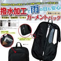 ガーメントバッグ ブラック おすすめポイント スーツに織り目がつきにくい構造を採用 収納力抜群全面フ...