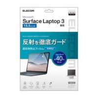エレコム Surface Laptop 3/液晶保護フィルム/超反射防止/BLカット/13.5 メーカー在庫品