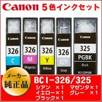 【キヤノン インクタンクBCI-326(C/M/Y/GY)各色1個と、BCI-325PGBK 1個が...