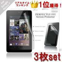 ◆ Google Nexus 7 にジャストフィットする ハードコートタイプの液晶保護フィルム   ...