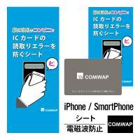 電磁波干渉防止シート 各種 iPhone / スマートフォン 対応 駅の改札やコンビニでICカードの...