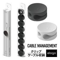 各種 ケーブル 対応の、elago 製 ケーブルマネジメントボタン   ◆ デスクまわりをすっきり収...