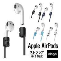 AirPods 対応の、elago 製 ネックストラップ   ◆ 高品質シリコンを使用したストラップ...