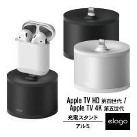 AirPods / Apple TV 第4世代 リモコン 対応の、elago 製 プレミアム アルミ...