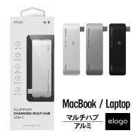 各種 USB-C 対応の、elago 製 マルチ コンボハブ   ◆ 高品質アルミニウム使用  高品...