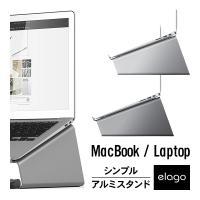各種 MacBook / ノートPC 対応の、elago 製 プレミアム アルミスタンド   ◆ エ...