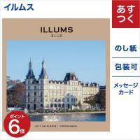 カタログギフト イルムス(ILLUMS)〔コペンハーゲン〕   内祝い お返し お祝い 引き出物 出産内祝い 結婚内祝い