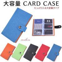 カードケース メンズ レディース 大容量  薄型 スリム icカードケース クレジットカードケース ポイントカード 5カラー