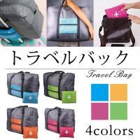 スーツケースの持ち手に通せる旅行に最適な折り畳みボストンバッグ。 旅行の時にとっても便利な、軽量&大...