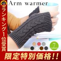 アームウォーマー レディース スマホ対応 手袋 冬 指切り 指無し スマホ手袋 グローブ 暖かい 防寒 リブ ニット 冷え対