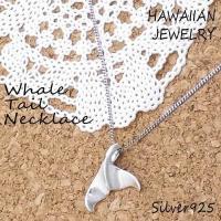 ホエールテール クジラ 鯨 ハワイアンジュエリー ネックレス シルバー925 ペンダントトップ メン...