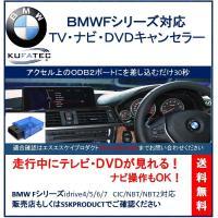 KUFATEC BMW Fシリーズ 専用 TVキャンセラー ナビも可 走行中にテレビが見れる ODB [KUFATEC39041]